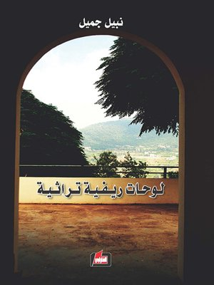 cover image of لوحات ريفية تراثية