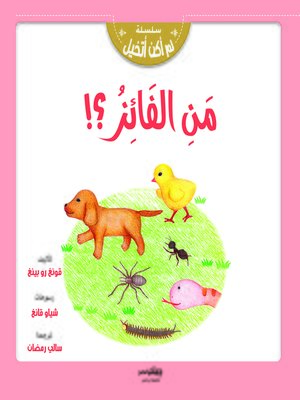 cover image of من الفائز ؟!