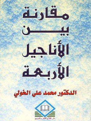 cover image of مقارنة بين الأناجيل الأربعة