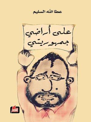 cover image of على أراضي جمهوريتي