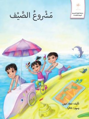 cover image of مشروع الصيف