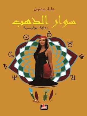 cover image of سوار الذهب