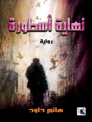 cover image of نهاية أسطورة