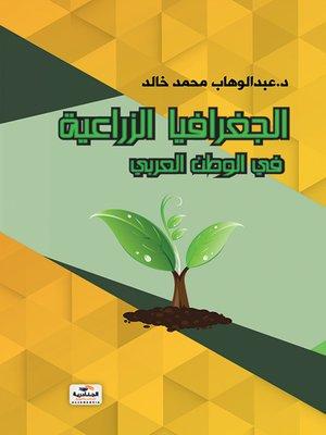 cover image of الجغرافيا الزراعية في الوطن العربي