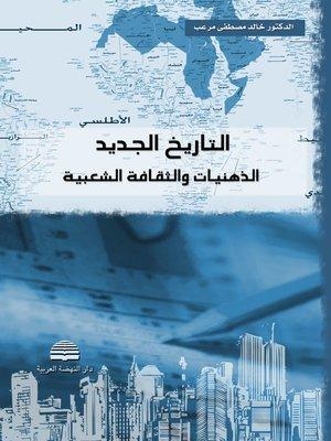 cover image of التاريخ الجديد