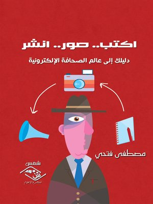 cover image of اكتب صور انشر : دليلك إلى عالم الصحافة الإلكترونية
