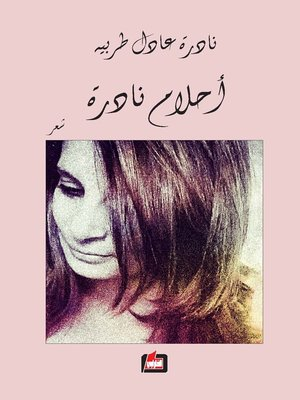 cover image of أحلام نادرة