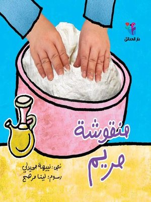 cover image of منقوشة مريم