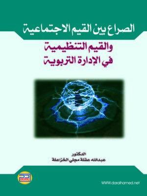 cover image of الصراع بين القيم الاجتماعية والقيم التنظيمية في الإدارة التربوية