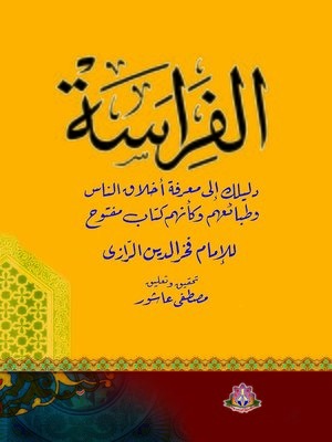cover image of الفراسة