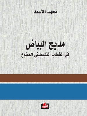 cover image of مديح البياض في الخطاب الفلسطيني الممنوع