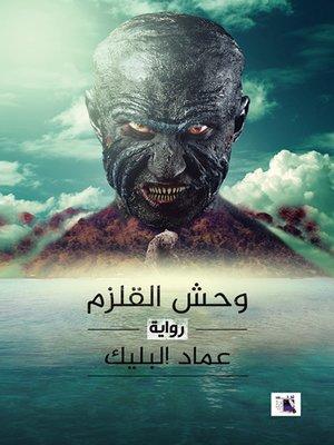 cover image of وحش القلزم