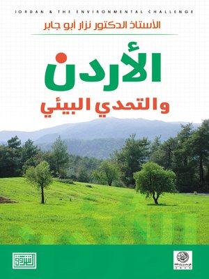 cover image of الأردن والتحدي البيئي