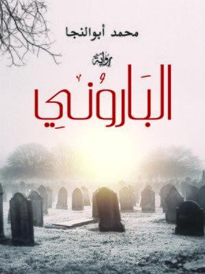 cover image of الباروني