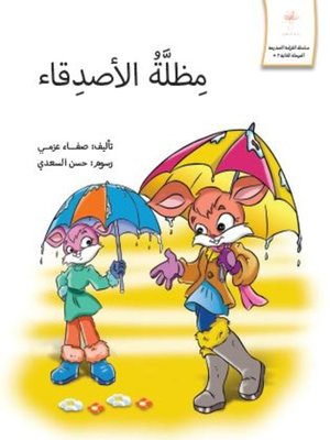 cover image of مظلة الأصدقاء