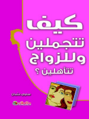 cover image of كيف تتجملين و للزواج تتأهلين ؟