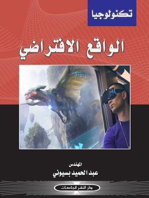 cover image of تكنولوجيا الواقع الافتراضي