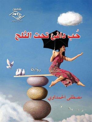 cover image of حب دافئ تحت الثلج