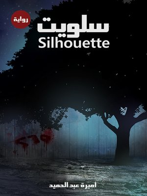 cover image of سلويت