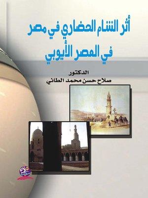 cover image of أثر الشام الحضاري في مصر في العصر الأيوبي