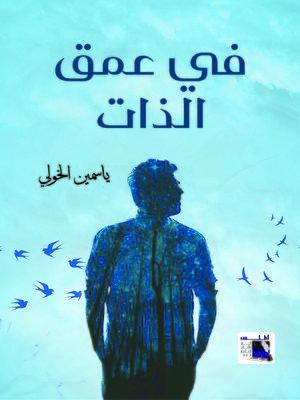 cover image of في عمق الذات