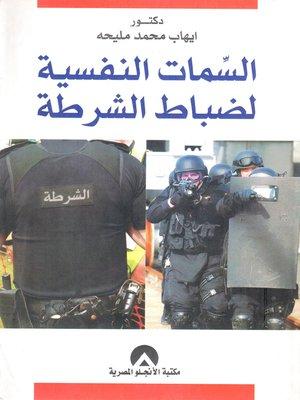 cover image of السمات النفسية لضباط الشرطة