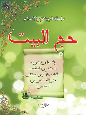 cover image of الحج