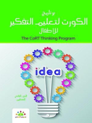 cover image of برنامج الكورت لتعليم التفكير للأطفال