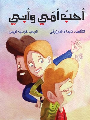 cover image of أحب أمي وأبي
