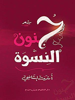 cover image of ج نون النسوة