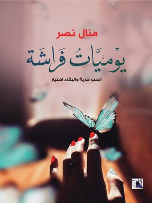 cover image of يوميات فراشة