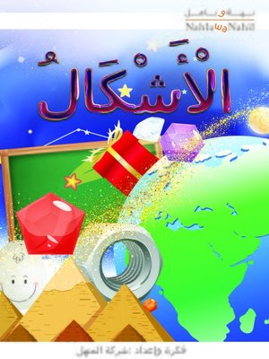 cover image of الأشكال