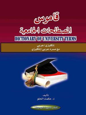 cover image of قاموس المصطلحات الجامعية : إنكليزي - عربي ، مع مسرد عربي - إنكليزي