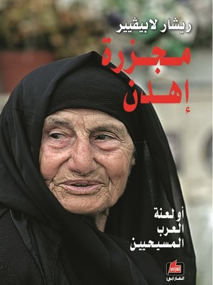cover image of مجزرة إهدن