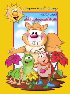 cover image of يوميات الدودة ممدودة. اليوم الثالث