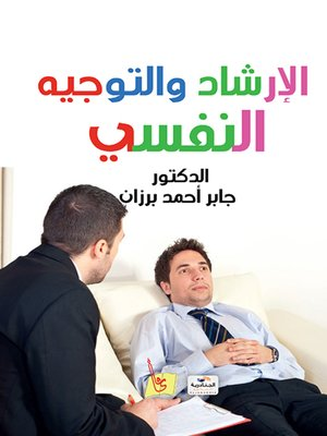 cover image of الإرشاد والتوجيه النفسي