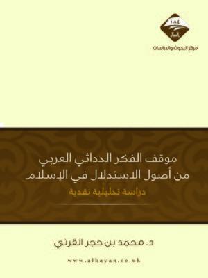 cover image of موقف الفكر الحداثي العربي من أصول الاستدلال في الإسلام