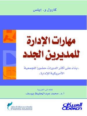cover image of مهارات الإدارة للمديرين الجدد