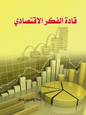 cover image of قادة الفكر الاقتصادي