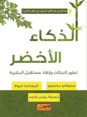 cover image of الذكاء الأخضر