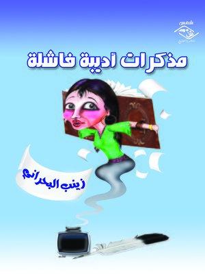 cover image of مذكرات أديبة فاشلة