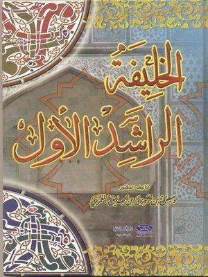 cover image of الخليفة الراشد الأول