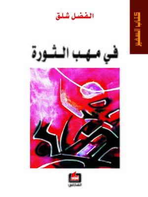 cover image of في مهب الثورة