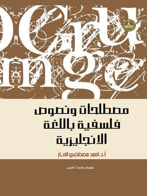 cover image of مصطلحات ونصوص فلسفية باللغة الإنجليزية