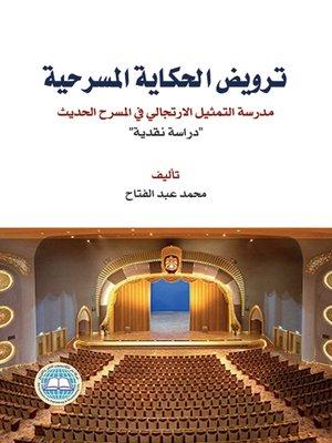 """cover image of ترويض الحكاية المسرحية : مدرسة التمثيل الارتجالي في المسرح الحديث """" دراسة نقدية """""""
