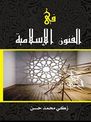 cover image of في الفنون الإسلامية