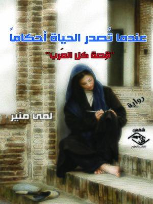 cover image of عندما تصدر الحياة أحكاما