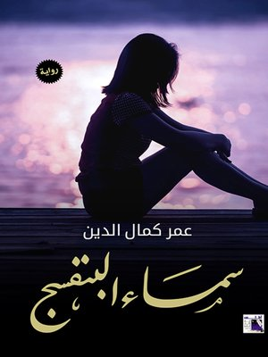 cover image of سماء البنفسج