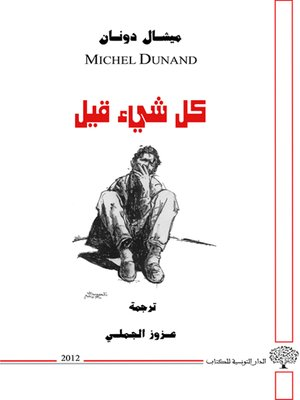 cover image of كل شيء قيل