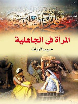 cover image of المرأة في الجاهلية